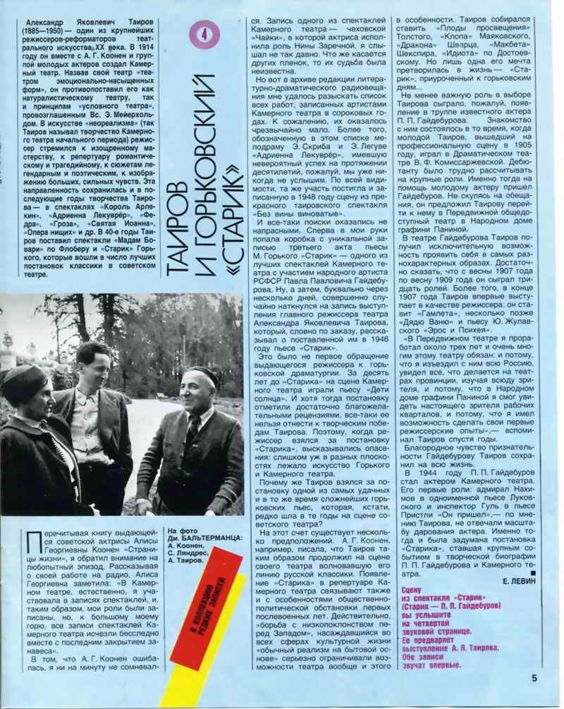 Таиров 1989 теплообменник теплообменники водяные промышленные